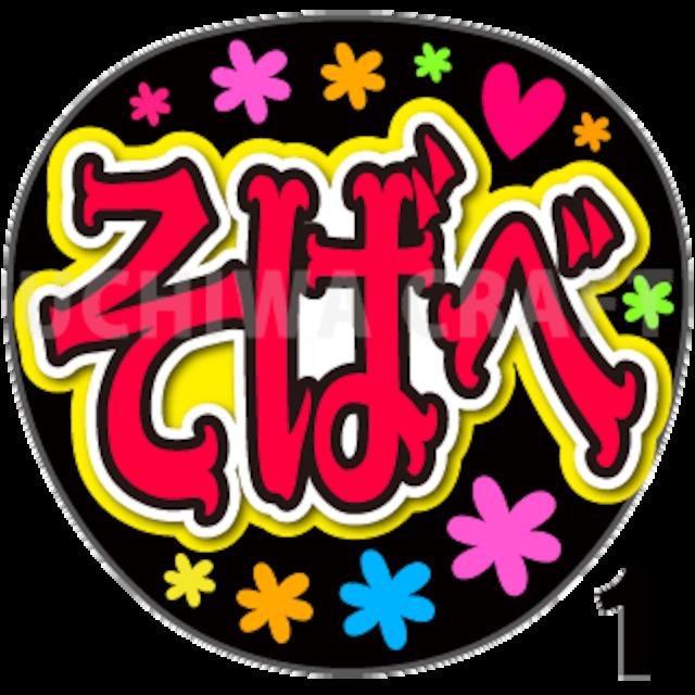 【プリントシール】【NGT48/研究生/曽我部優芽】『そばべ』コンサートや劇場公演に!手作り応援うちわで推しメンからファンサをもらおう!!