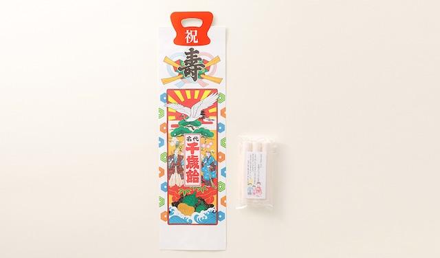 千歳飴 紅白3本入り(期間限定)