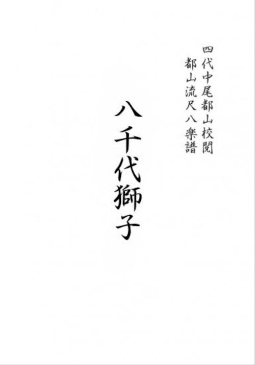 T32i157 八千代獅子(尺八/藤永検校/楽譜)