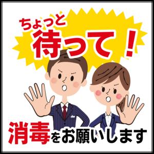 壁・床用ステッカー ちょっと待って!(人物)
