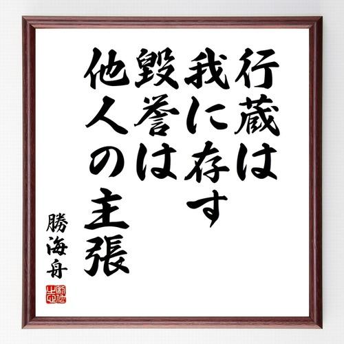 勝海舟の名言書道色紙『行蔵は我に存す、毀誉は他人の主張』額付き/受注後直筆(千言堂)Z0331