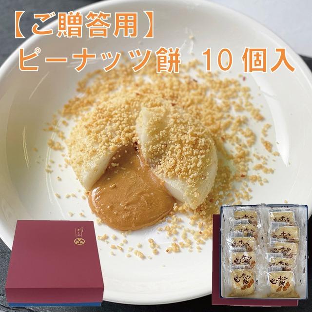 【贈答用】ピーナッツ餅10個入【冷凍便】