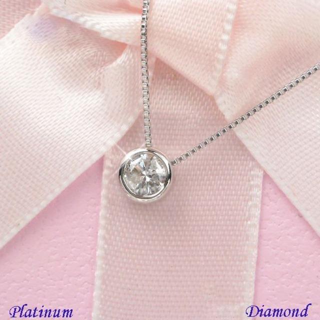 ダイヤモンド ネックレス 一粒 プラチナ 0.2カラット 覆輪 フクリン レディース pt900