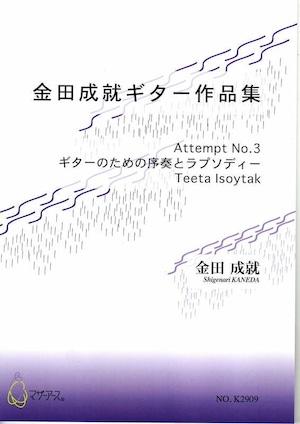 K2909 金田成就ギター作品集(ギターソロ/金田成就/楽譜)