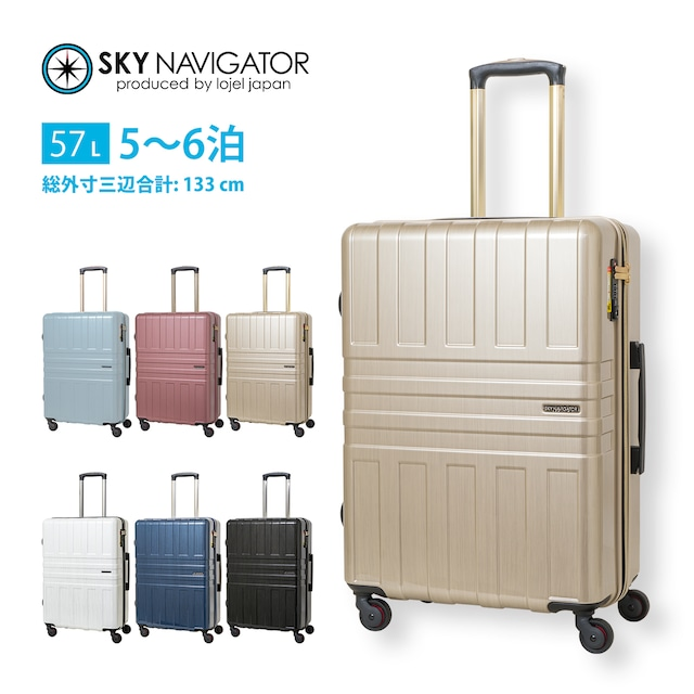 SK-0782-58 キーでもダイヤルでも使える スーツケース Mサイズ キャリーケース SKYNAVIGATOR スカイナビゲーター