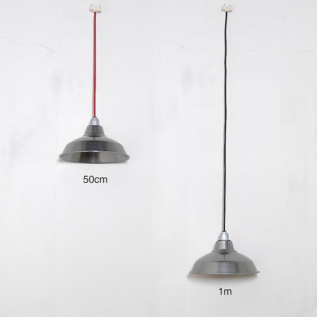 ランプシェード用ソケットコード