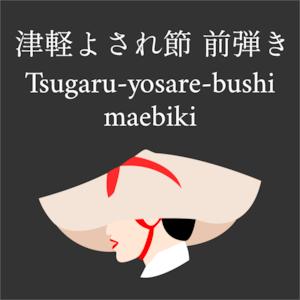 津軽よされ節 前弾き (Tsugaru-yosare-bushi maebiki) 三味線文化譜