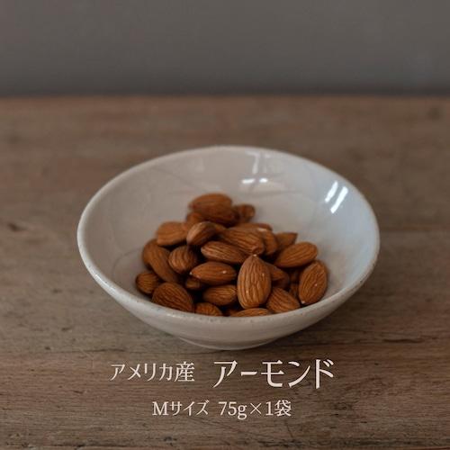アーモンド(アメリカ産)無添加 Mサイズ1袋