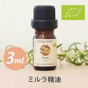 ミルラ精油【3ml】エッセンシャルオイル/アロマオイル/没薬