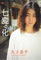 久下恭平1st DVD『七変く化』
