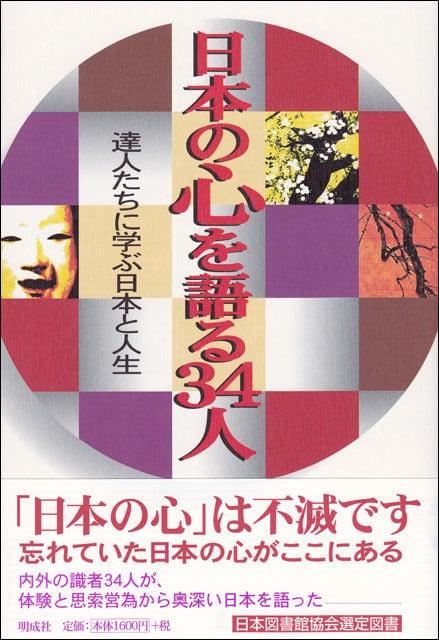 日本の心を語る34人-達人たちに学ぶ日本と人生