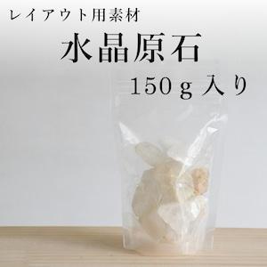 水晶原石150g入り【レイアウト用】