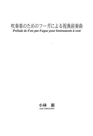 K0319 吹奏楽のためのフーガによる祝典前奏曲(吹奏楽/小林 新/楽譜)