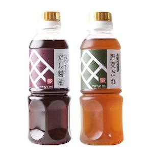 おてがるセット2(送料無料)角屋の調味料(だし醤油300ml+野菜だれ300ml)