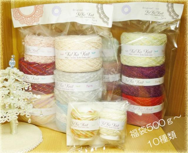 §koko§ 毛糸KoKo Knit の福袋 450g〜500g 数量限定  送料無料 引き揃え糸