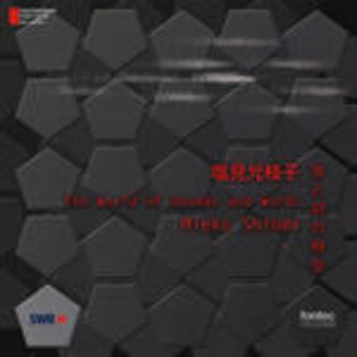 FOCD2568 音と詞の時空(塩見允枝子/CD)