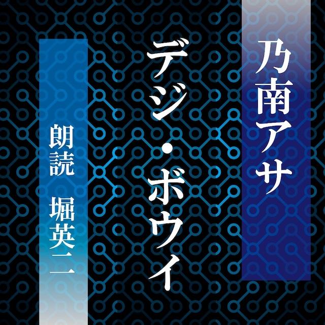 [ 朗読 CD ]デジ・ボウイ  [著者:乃南アサ]  [朗読:堀英二] 【CD2枚】 全文朗読 送料無料 オーディオブック AudioBook