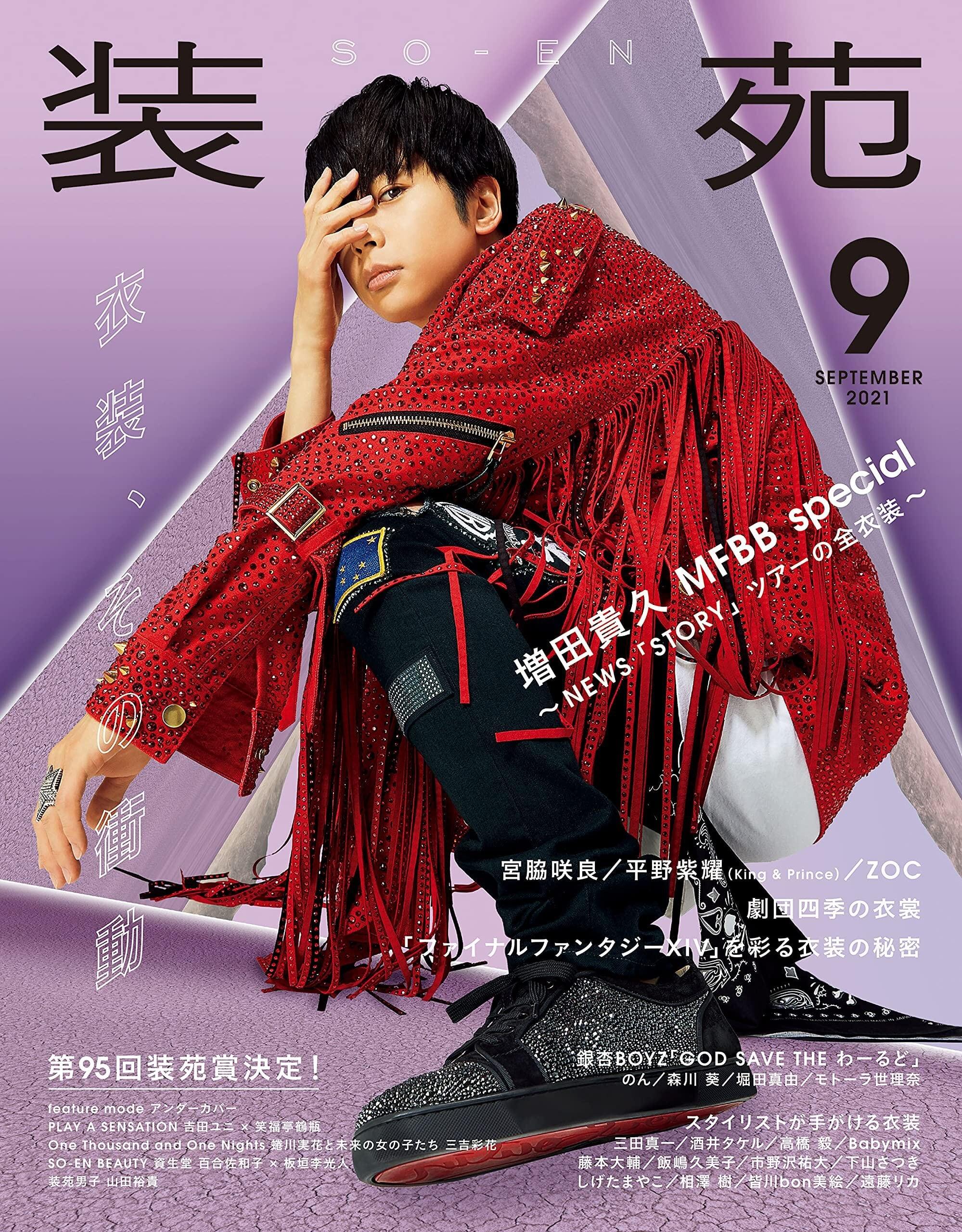 【PRESS】2021年『装苑』9月号