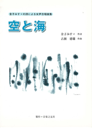 F03i91 空と海(女声合唱、ピアノ/古瀬徳雄/楽譜)