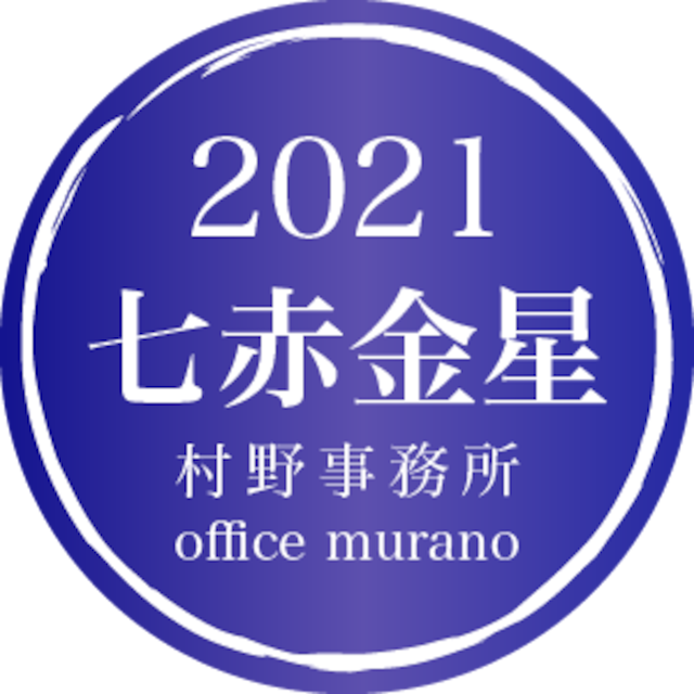 【七赤金星6月生】吉方位表2021年度版【30歳以上用】