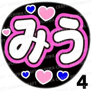 【プリントシール】【AKB48/チーム8/下尾みう】『みう』コンサートや劇場公演に!手作り応援うちわで推しメンからファンサをもらおう!!