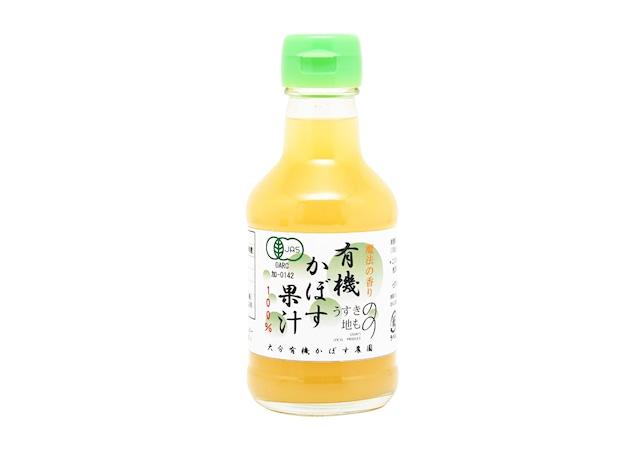 大分県産 有機かぼす果汁100% [魔法の香り] 180ml (有機JAS認証)【送料無料】