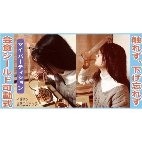 会食用パーティシールド1式 手で触れずに重力可動式フェィスシールド/マイパーテーション・マスク代替え 飛沫感染対策 フリーサイズ