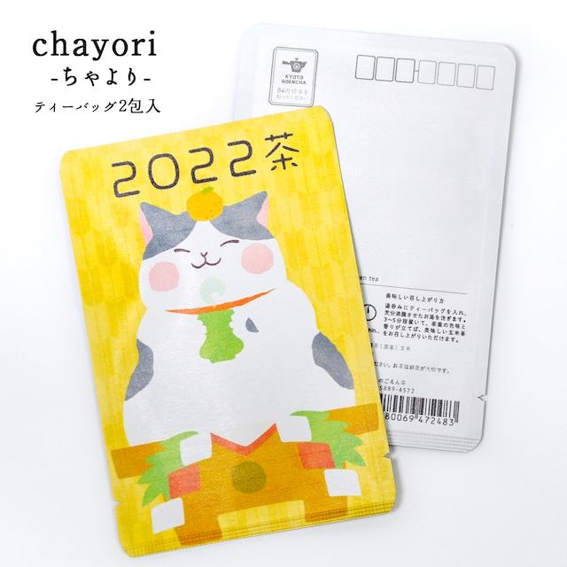 2022茶 年末年始 chayori  煎茶玄米茶ティーバッグ2包入 お茶入りポストカード