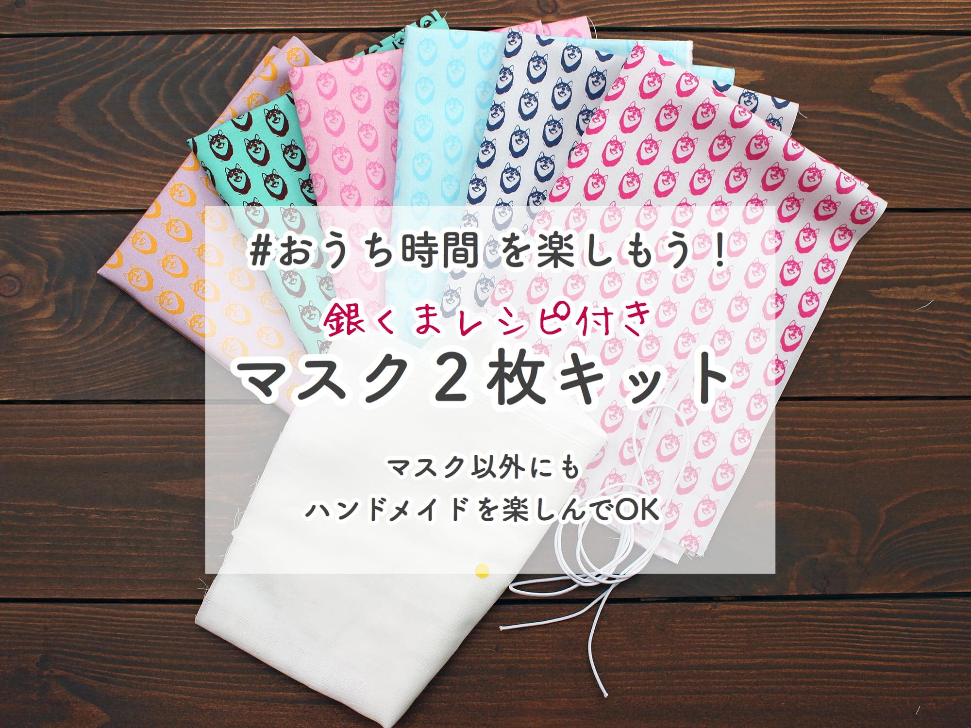 #おうち時間 を楽しもう!銀くまレシピ付き 布マスク2枚ハンドメイドキット