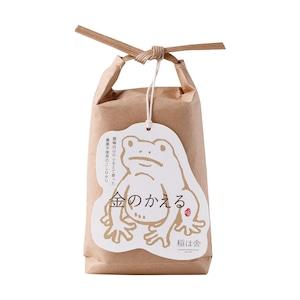 金のかえる2合 【コシヒカリ】農薬不使用