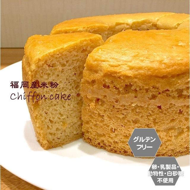 米粉で作ったシフォンケーキ(小麦粉・卵・乳製品・動物性食品不使用)