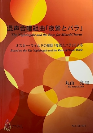 M1602 混声合唱組曲「夜鶯とバラ」(混声合唱、ピアノ/丸山亮/楽譜)