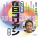 [コース24第6回] 多文化共生社会と在日外国人の「社会参画」