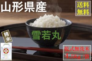 山形県産【雪若丸】精米 乾式無洗米 5Kg/袋【送料無料】