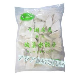【冷凍便】中国名点 酸菜水饺(中国名点酸菜入り水餃子)