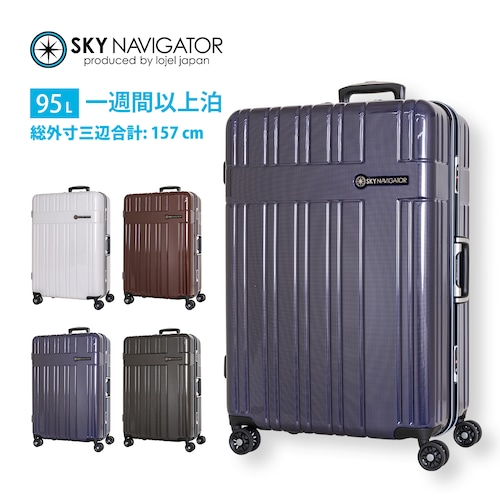 SK-0710-69 スーツケース Lサイズ 大容量95L フレーム キャリーケース SKYNAVIGATOR スカイナビゲーター
