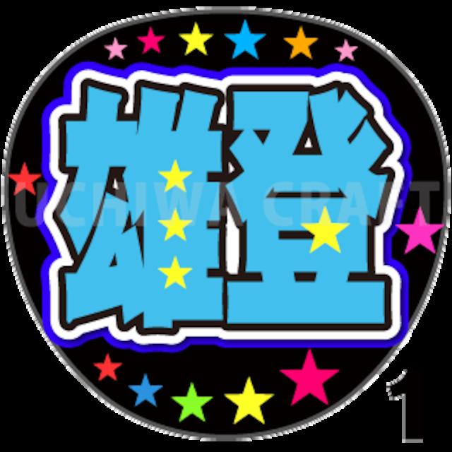 【プリントシール】【美 少年/那須雄登】『雄登』コンサートやライブに!手作り応援うちわでファンサをもらおう!!!