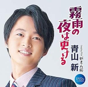 『霧雨の夜は更ける(DVD付)』青山新  【特典】ポストカード付