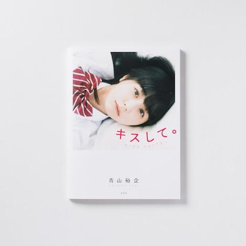 【サイン本】青山裕企 85th:写真集『キスして。』
