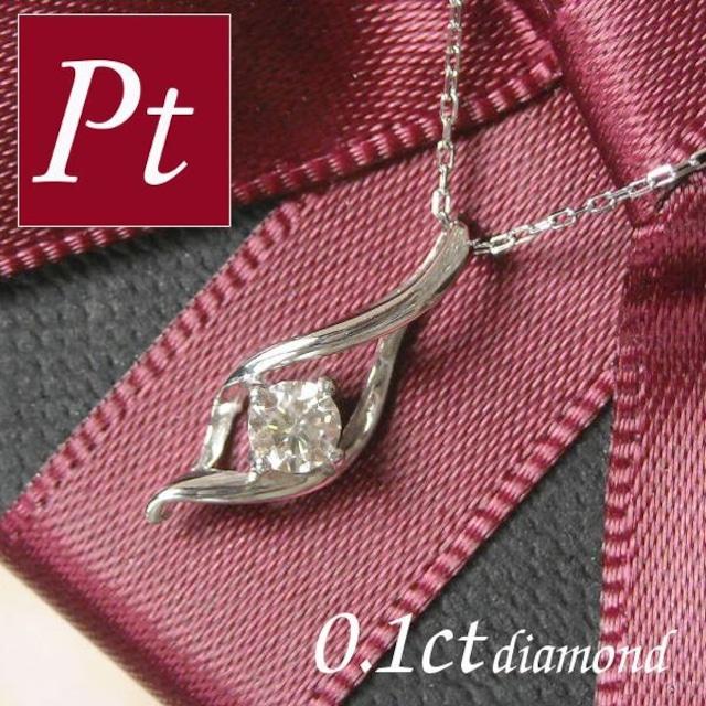 ダイヤモンド ネックレス 一粒 0.1カラット プラチナ リーフ 葉っぱ レディース pt900