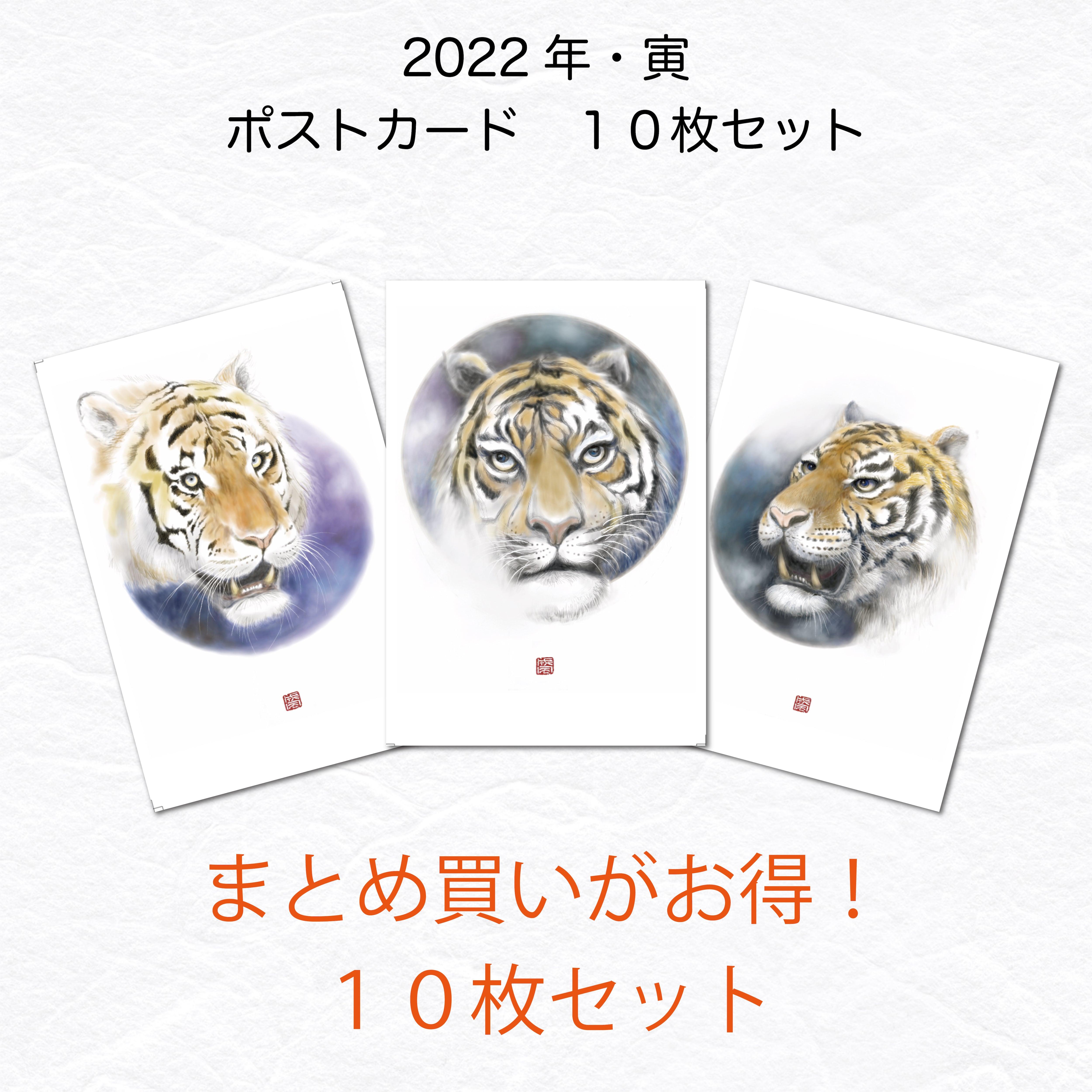 【お得な10枚まとめ買いセット】2022年 ポストカード・年賀状 寅