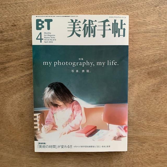 my photography, my life. 写真、表現。 / BT美術手帖
