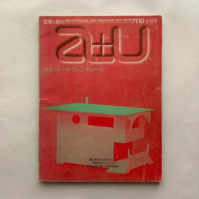 建築と都市a+u 1971年10月号 / 特集 ロバート・ヴェンチューリ
