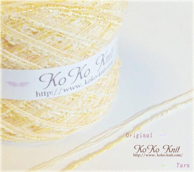 §koko§ 優しい時間 1玉36~43g 引き揃え糸、毛糸 オリジナル編み糸(008)