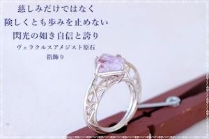 ヴェラクルスアメジスト原石 指飾り