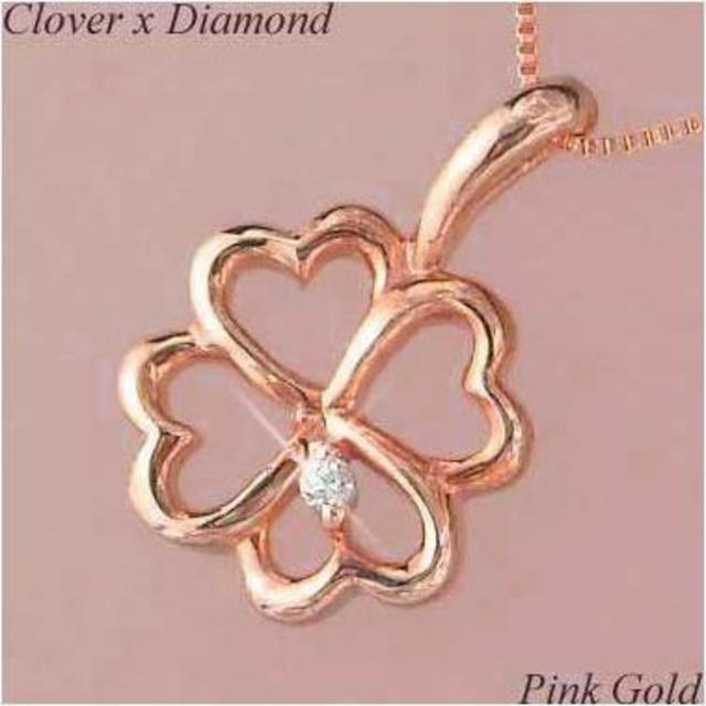 ダイヤモンド ネックレス 一粒 10金ピンクゴールド クローバー 天然ダイヤモンド レディース