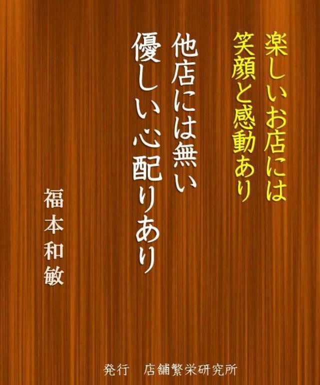 実益図書 「楽しいお店には、笑顔と感動あり」