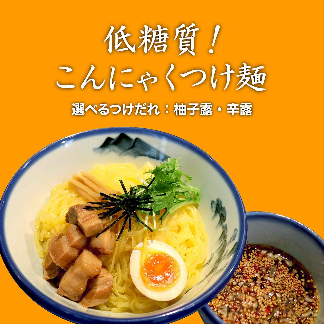 【選べる】こんにゃくつけ麺 3食入り