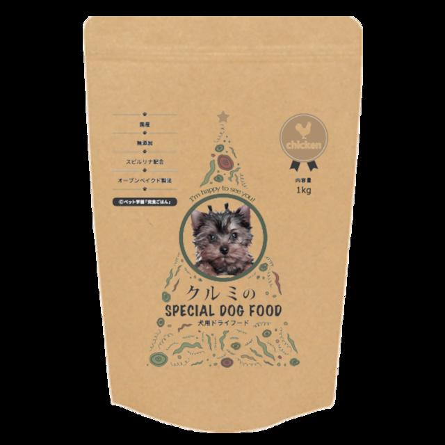 「茶」「ツリー」オリジナル究食ごはん チキン1kg