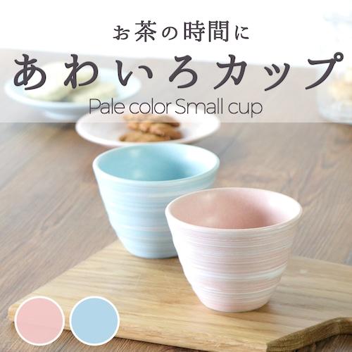MM-0073 【140ml】小さめサイズでお上品。ほんわか「あわいろ」のフリーカップ